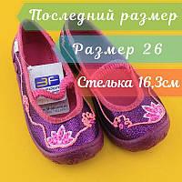Польские тапочки на девочку детская текстильная обувь тм 3 F р.26