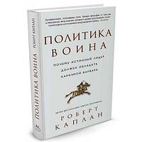Книга Политика воина. Автор - Роберт Каплан (КоЛибри)