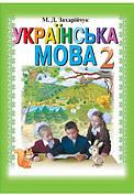 Українська мова 2 клас. Захарійчук М.Д.