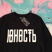 Свитшот Юность Черный