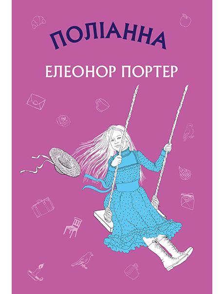 Поліанна. Книга Елеонор Портер