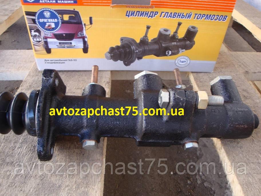 Цилиндр тормозов главный Газ 53, Газ 3307 2-х секционный без бачка (Горьковский автомобильный завод)