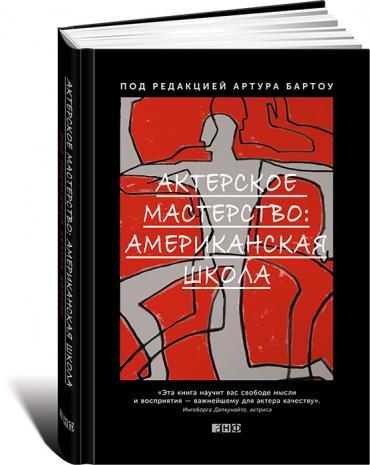 Актерское мастерство: Американская школа.  Артур Бартоу