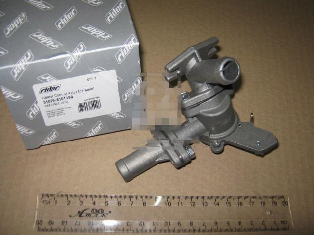 Кран отопителя ГАЗ 31029, 3110 керамический (Rider). 31029-8101150