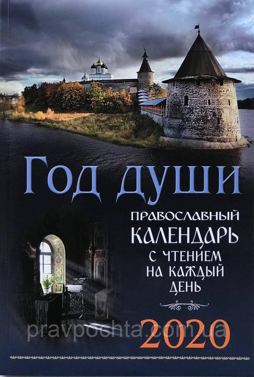 Календарь православный на 2020 г. Год души. С чтением на каждый день