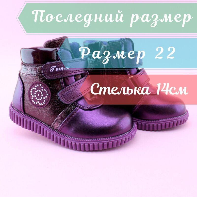 Ботинки демисезонные высокие девочке Бордо бренд tom.m размер 22