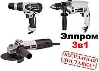 Акция! Набор электроинструмента Элпром: Ударная дрель, Сетевой шуруповерт , Болгарка
