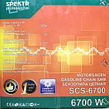 Бензопила Spektr SCS-6700 Металл Праймер двойная комплектация, фото 10