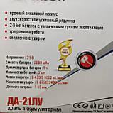 Ударний акумуляторний шуруповерт Витязь ТАК-21ЛУ, фото 10