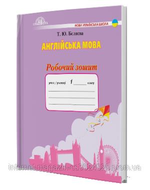 Зошит з англійської мови 1 клас. Бєляєва Т. Ю.