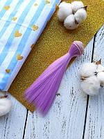 Волосы для кукол прямые, 15 см, намотка 90-100 см, Лаванда