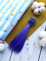 Волосы для кукол прямые, 15 см, намотка 90-100 см, Сирень