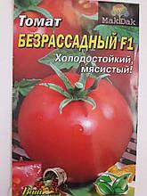 Томат Безрассадный суперранний 3 гр.(минимальный заказ 10 пачек)