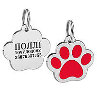 Адресники емальовані для собак Лапка