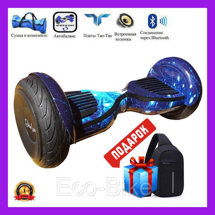 ГИРОСКУТЕР SMART BALANCE 10.5 дюймов Wheel СИНЕЕ ПЛАМЯ (Blue Fire) автобаланс, гироборд