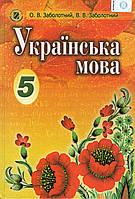 Українська мова, 5 клас (для шкіл з російською мовою навчання). О.В. Заболотний, В.В. Заболотний
