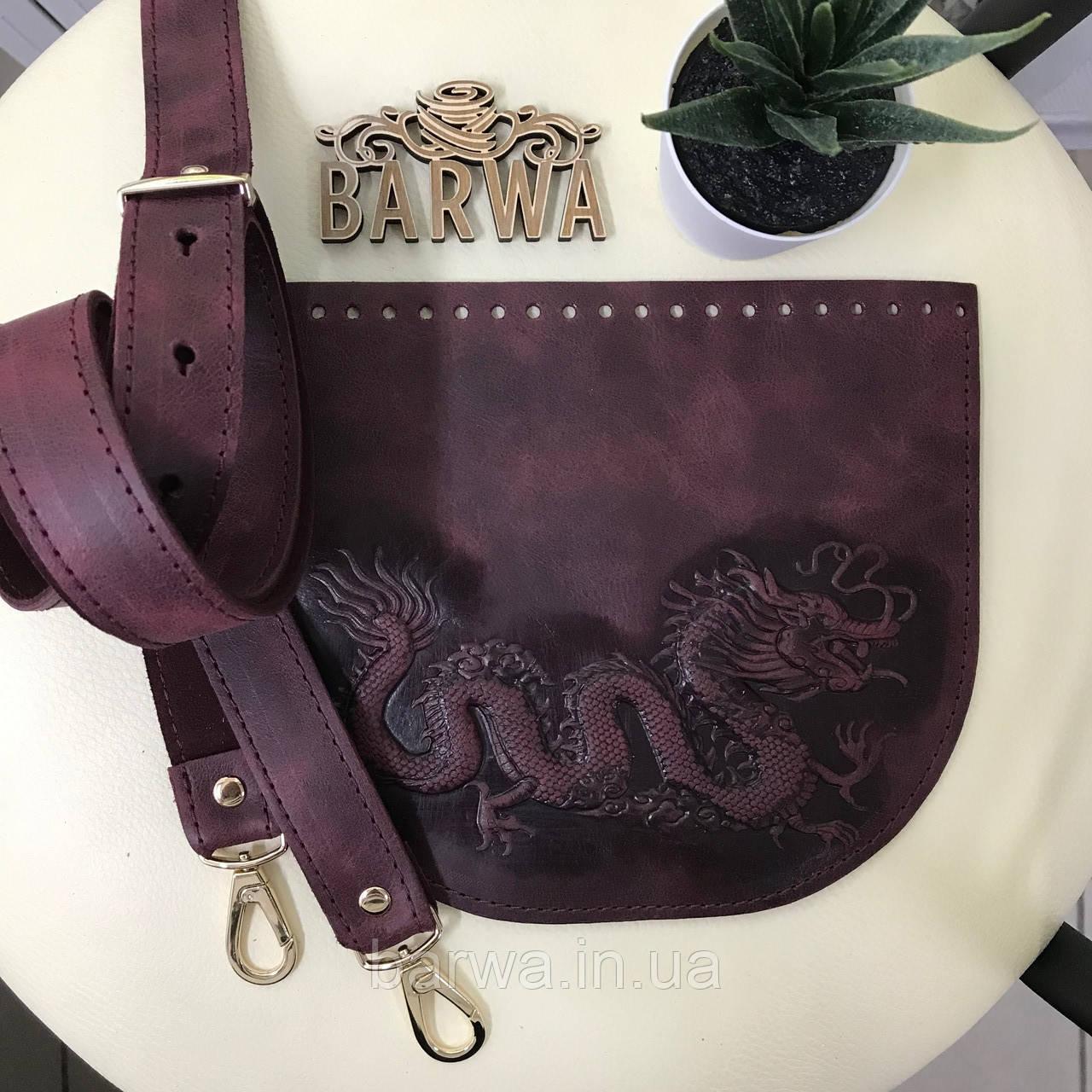 Набор для сумки натуральная кожа (крейзи хорс) цвет бордо серия люкс