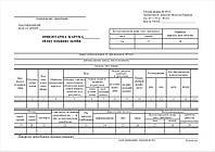Инвентарная карточка учета основных средств, ОС-6, А5, картон
