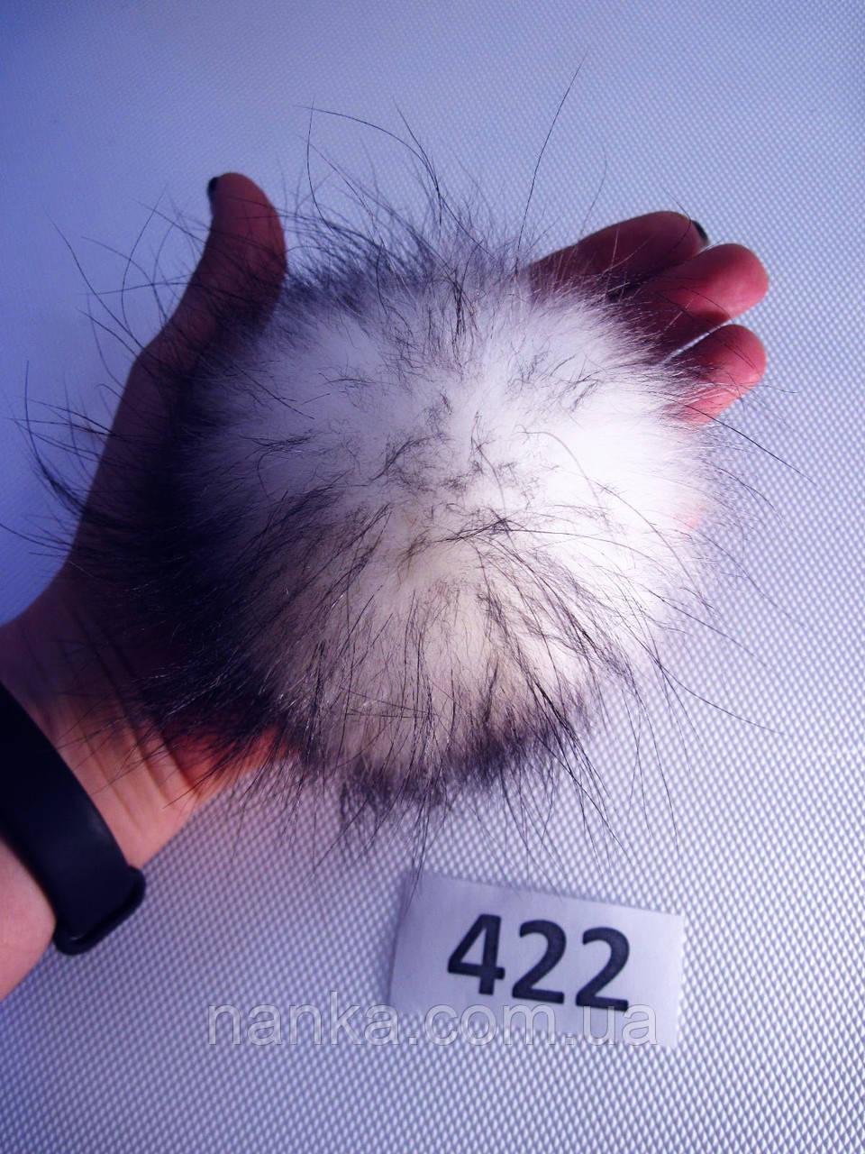 Меховой помпон Енот, Белый с черными кончиками, 10/13 см, 422