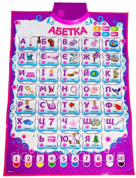 Плакат Абетка Принцесса София, фото 1