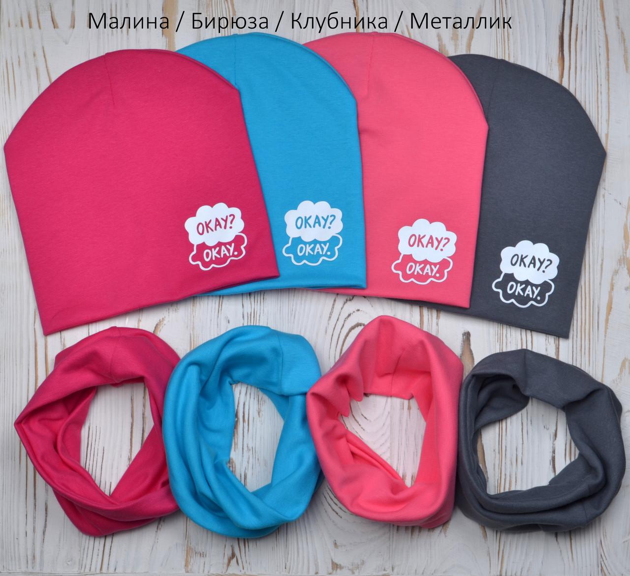200 К-т шапка+хомут OKAY светоотраж. р.52-55  т.синий, малина, бирюза, клубника, черный