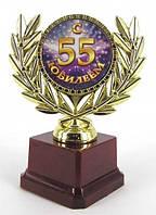 Кубок С юбилеем 55,подарок на юбилей