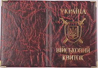 Обложка на военный билет «Украина» цвет  красный
