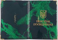 Глянцевая обложка для пенсионного удостоверения цвет зелёный