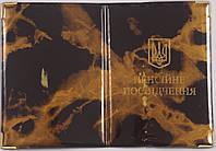 Глянцевая обложка для пенсионного удостоверения цвет коричневый
