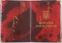 Глянцевая обложка для пенсионного удостоверения цвет красный