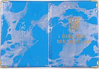 Глянцевая обложка для пенсионного удостоверения цвет синий