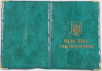 Обложка для пенсионного удостоверения цвет зелёный