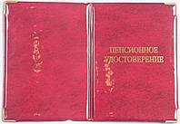 Обложка для пенсионного удостоверения цвет красный