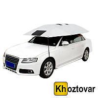 Автомобильный зонт | Тент для защиты авто