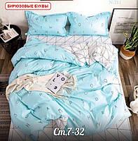 Набор постельного белья из сатина - Бирюзовые буквы, компания