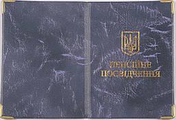 Обложка для пенсионного удостоверения цвет синий