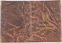 Обложка для пенсионного удостоверения цвет бронзовый