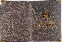 Обложка для пенсионного удостоверения цвет коричневый