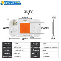 Матрица светодиодная AC 220v 20W ФИТО