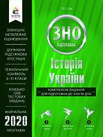 ЗНО 2020 Історія України. Комплексна підготовка до ЗНО та ДПА Гук. О.І.