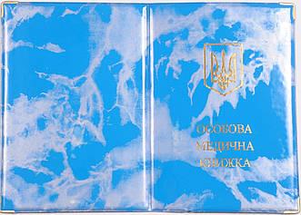 Обложка для медицинской книжки «Мрамор» цвет голубой