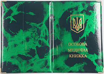 Обложка для медицинской книжки «Мрамор» цвет зелёный