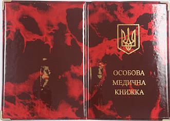 Обложка для медицинской книжки «Мрамор» цвет красный