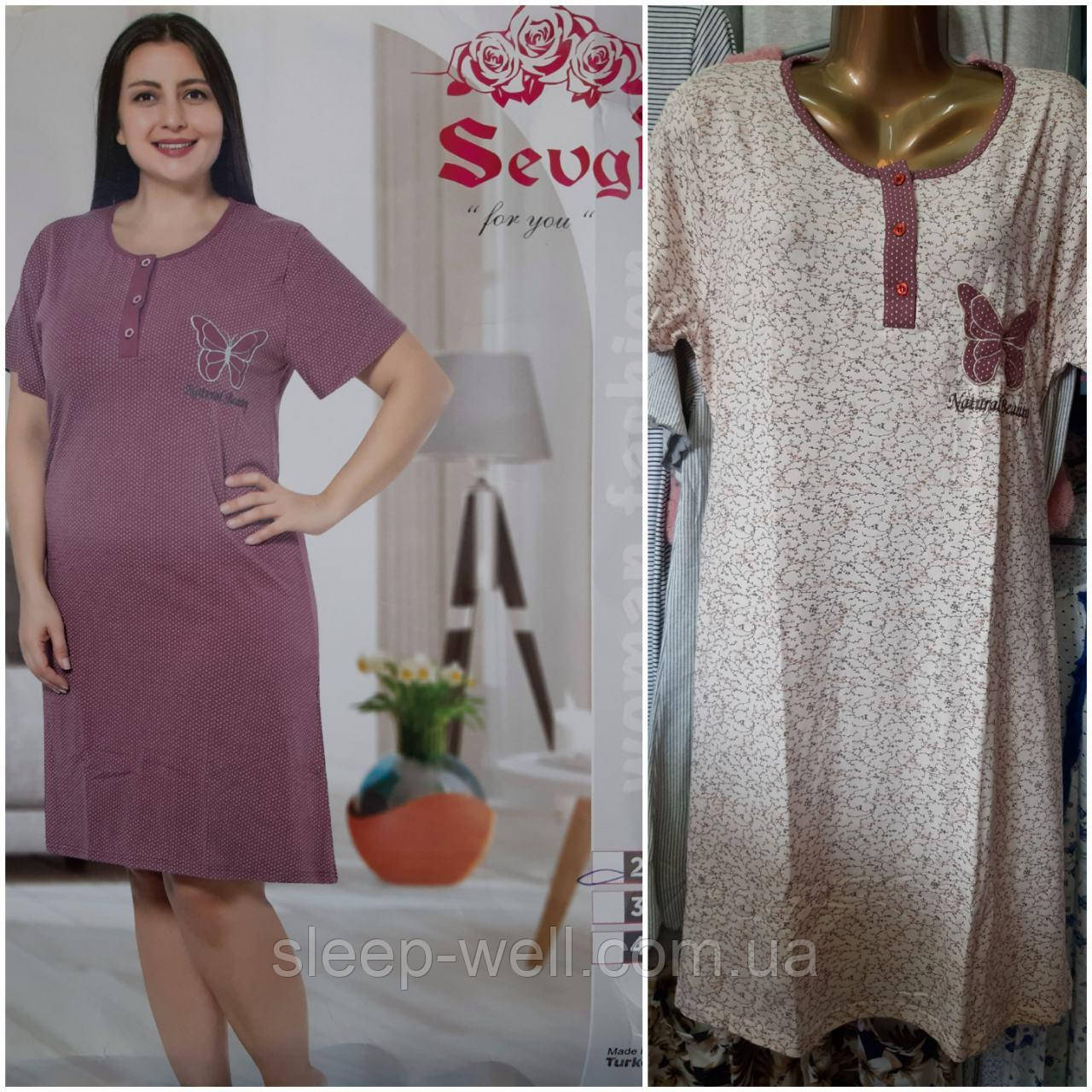 Жіноча нічна сорочка великих розмірів ,Sevge