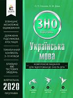 ЗНО 2020 Українська мова. Комплексна підготовка до ЗНО і ДПА ГЛАЗОВА О. П.