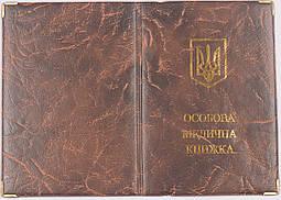 Обложка для медицинской книжки цвет бронзовый