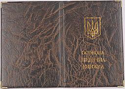 Обложка для медицинской книжки цвет коричневый
