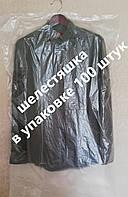 Чехлы для хранения одежды полиэтиленовые толщина 15 микрон ( шелестяшка). Размер 65*90 см, в упаковке 100 штук