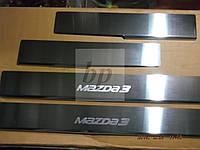 Защитные хром накладки на пороги Mazda 3 III (мазда 3) 2013+