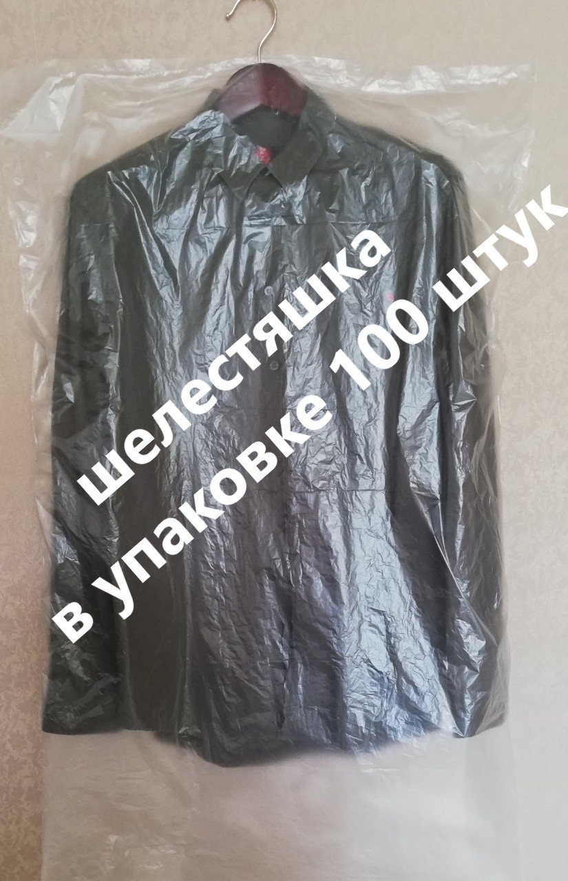 Чехлы для хранения одежды полиэтиленовые толщина 15 микрон ( шелестяшка). Размер 65*140 см,в упаковке 100 штук